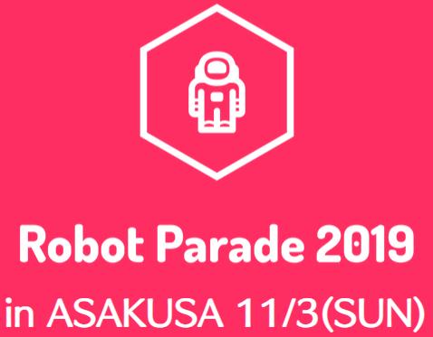 Robot Parade 2019に出展いたします。