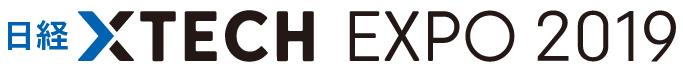 日経 XTECH EXPO 2019に参加いたします。